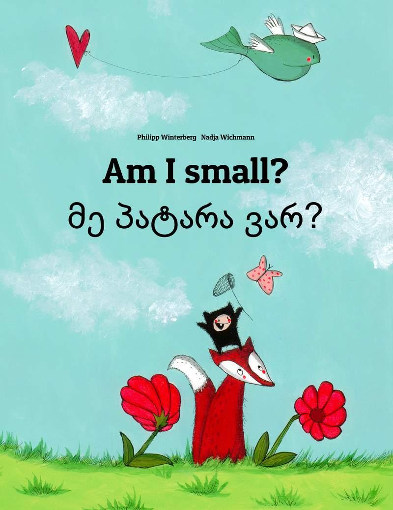 მე პატარა ვარ?